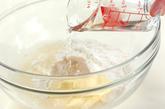 シチューパンの作り方1