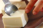 しょうゆ卵の冷奴の作り方2