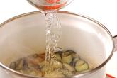 ナススープの作り方3