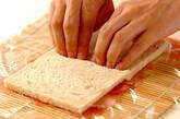 生ハムロールサラダの作り方5