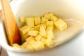 冷製サツマイモのポタージュの作り方1