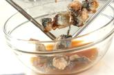 サバのサッパリ漬けの作り方1