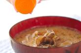 マイタケのクルミみそ汁の作り方2