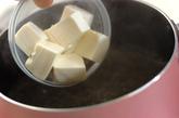 塩ワカメのみそ汁の作り方1