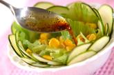 ズッキーニのサラダの作り方1