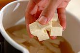 豆腐と玉ネギのみそ汁の作り方1