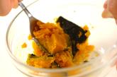 カボチャのメープルナッツの作り方2