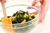 ワカメのショウガ酢和えの作り方の手順4