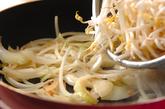 モヤシ炒めの作り方1