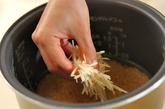 たっぷり新ショウガの玄米ご飯の作り方1