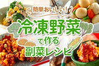 簡単おいしい!冷凍野菜で作る副菜レシピ