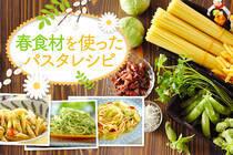 春食材を使ったパスタレシピを6つご紹介!お手軽に作ることができ、春を感じられますよ♪