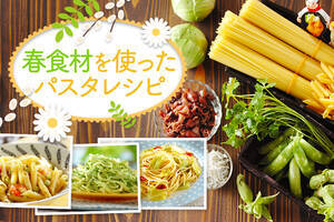 春食材を使ったパスタレシピ