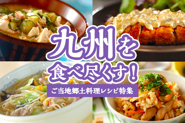 九州を食べ尽くす!ご当地郷土料理レシピ特集