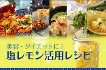 作り方はとっても簡単!塩とレモンがあればOK☆肉や魚、野菜にも使える万能調味料。