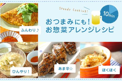 おつまみにも!お惣菜アレンジレシピ