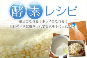 酵素レシピ