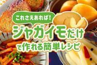 ジャガイモだけで作れる簡単レシピ