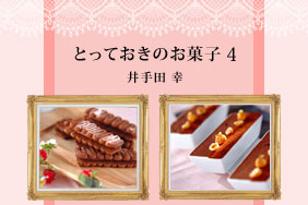 とっておきのお菓子4 井手田幸