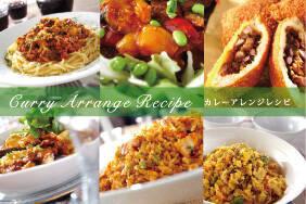 カレーアレンジレシピ