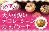 可愛くて見てるだけでワクワク♪NY発の話題のカップケーキがお家で簡単に作れちゃう!