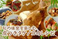 旬の味覚を楽しむ、皮つきタケノコのレシピ