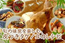 皮付きのタケノコが出まわる季節は1年のうちのほんのわずか。今が美味しい旬のタケノコをいただきましょう♪