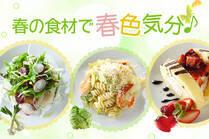 この時期にしか味わえない食材レシピ!春のイベント時やおもてなしにもピッタリ!