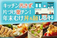 キッチン汚さず、片づけ楽チン!年末むけ丼&麺レシピ