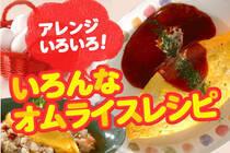 いつものオムライスにひと工夫で、楽しみ方いろいろ!6種のオムライスアレンジレシピをご紹介!