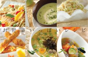 お野菜いっぱいレシピ