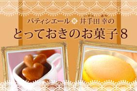 とっておきのお菓子8 井手田幸