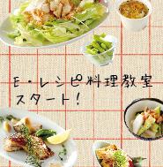 E・レシピ料理教室スタート!