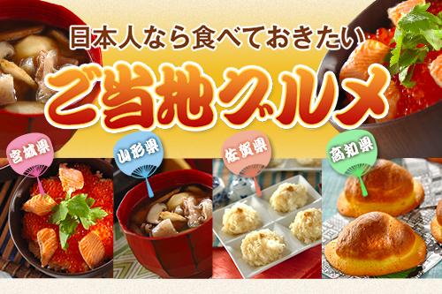 日本人なら食べておきたいご当地グルメ