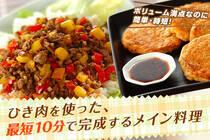 ボリューム満点なのに簡単・時短! さまざまな料理に使え、スーパーでも安く買えるのが魅力のひき肉レシピ