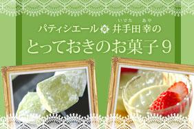 とっておきのお菓子9 井手田幸