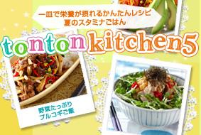 tonton kitchen5