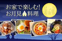 十五夜は、お月様に見立てた料理をお家で。みんなで美味しく頂きましょう!