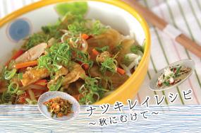 ナツキレイレシピ~秋にむけて~