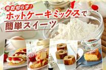 ホットケーキミックスを使えば失敗ナシ!お菓子作りが苦手な人でも簡単に作れるスイーツです。