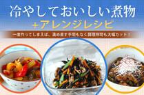一度作ってしまえば、温め直す手間もなく調理時間も大幅カット!