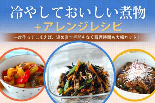 冷やしておいしい煮物+アレンジレシピ