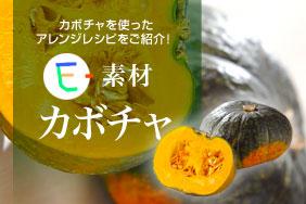 E‐素材かぼちゃのアレンジレシピ