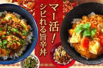 激辛のその先へ・・・舌がシビれる!温まる!花椒をつかった旨辛レシピでマー活を楽しみましょう。