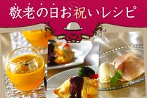 ちょっとの工夫で食べやすさアップ!おしゃれな洋食ディナーでお祝いを。