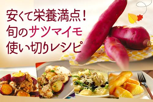 安くて栄養満点!旬のサツマイモ使い切りレシピ