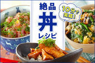 10分で完成!絶品丼レシピ
