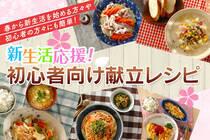 手順通りに作れば献立2品が完成!ほぼ同時にご飯の準備ができちゃいます♪平日5日分の献立レシピをご紹介します!