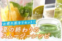 生野菜とフルーツをミキサーにかけて。手軽で効率的にビタミンチャージで肌もイキイキ!