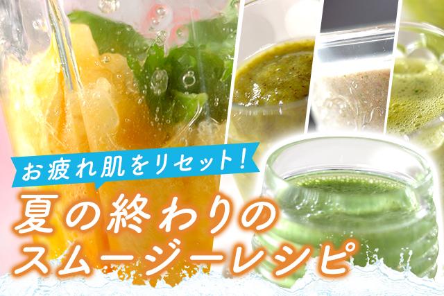 お疲れ肌をリセット!夏の終わりのスムージーレシピ